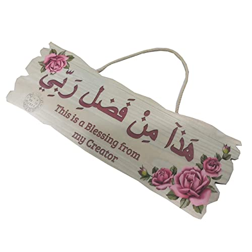 Buy Al Ameen Muslim Gift Wall Hanging Islamic Printed Wood Plaque Sign Dua For Home Decor Amn 154 Arabic Calligraphy Room Decorative Display Ornament With Hanging Rope Dua For House 02 Online In Nigeria B07w4kzgm1